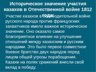 Историческое значение участия казахов в Отечественной войне 1812 года. Участи