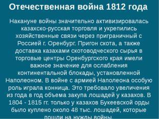 Отечественная война 1812 года Накануне войны значительно активизировалась каз