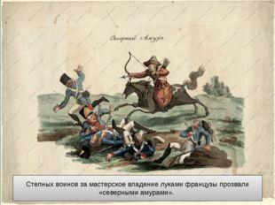 Степных воинов за мастерское владение луками французы прозвали «северными ам