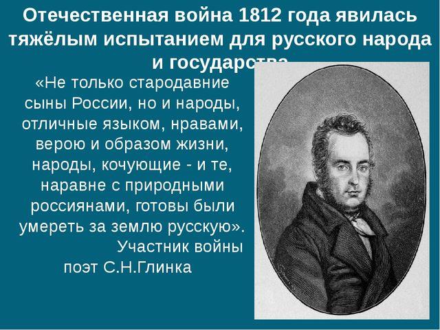 Отечественная война 1812 года явилась тяжёлым испытанием для русского народа...