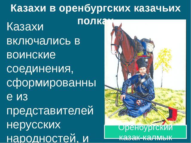 Казахи в оренбургских казачьих полках Казахи включались в воинские соединения...