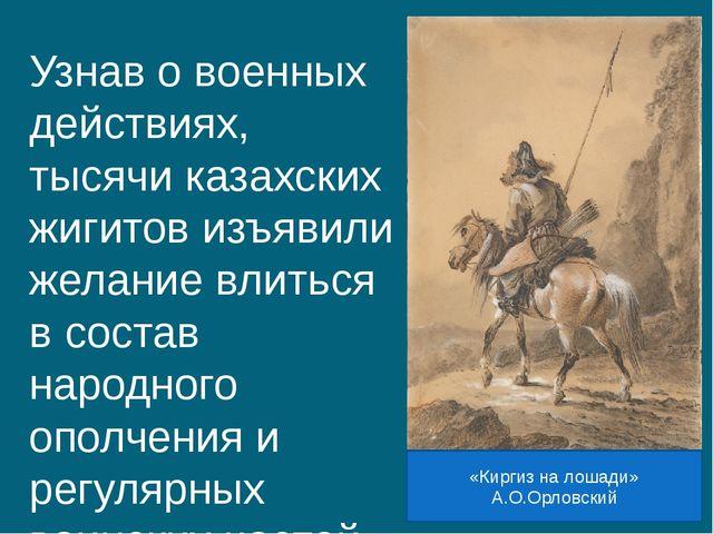 Узнав о военных действиях, тысячи казахских жигитов изъявили желание влиться...