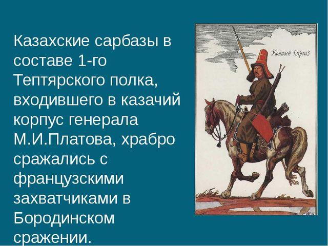 Казахские сарбазы в составе 1-го Тептярского полка, входившего в казачий кор...