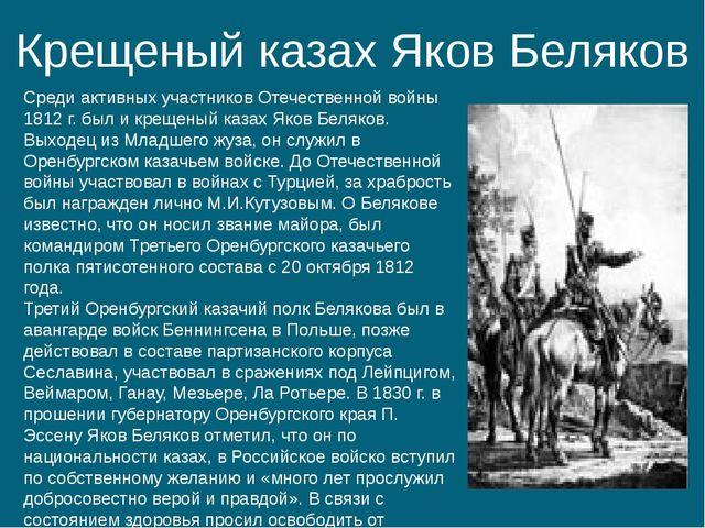 Крещеный казах Яков Беляков Среди активных участников Отечественной войны 181...
