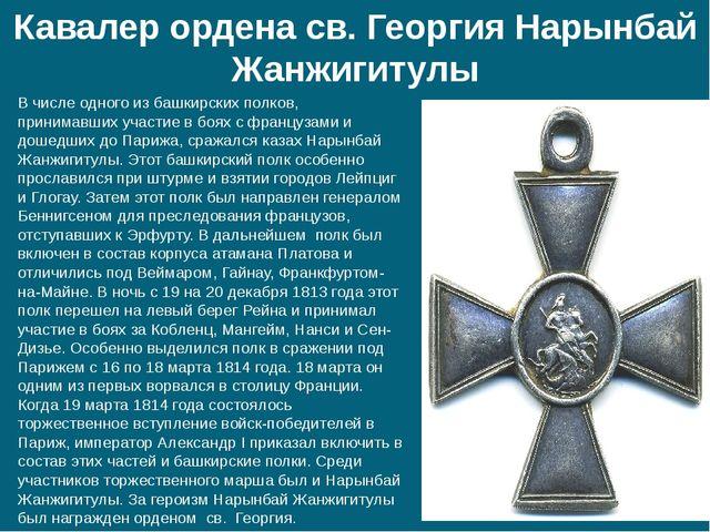 Кавалер ордена св. Георгия Нарынбай Жанжигитулы В числе одного из башкирских...