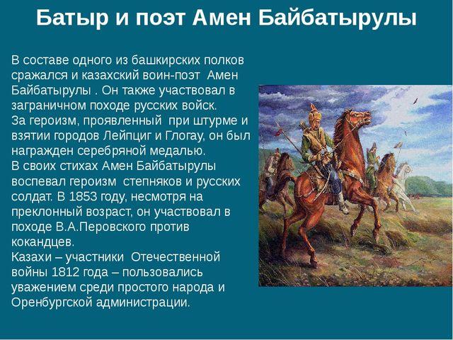 Батыр и поэт Амен Байбатырулы В составе одного из башкирских полков сражался...
