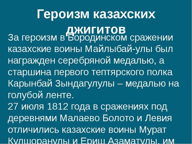 Героизм казахских джигитов За героизм в Бородинском сражении казахские воины...