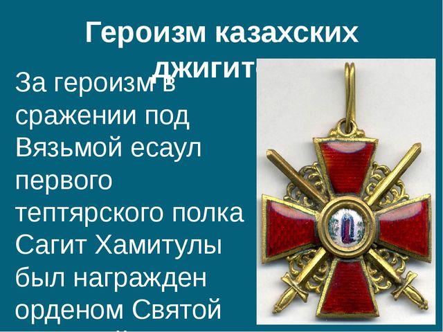 Героизм казахских джигитов За героизм в сражении под Вязьмой есаул первого те...