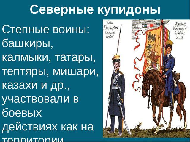 Северные купидоны Степные воины: башкиры, калмыки, татары, тептяры, мишари, к...