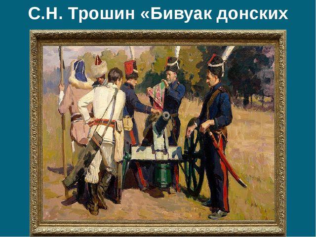 С.Н. Трошин «Бивуак донских казаков»