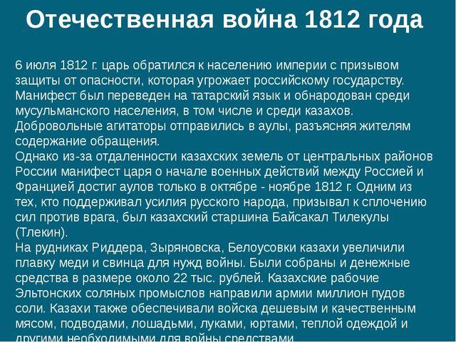 Отечественная война 1812 года 6 июля 1812 г. царь обратился к населению импер...