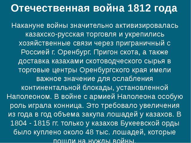 Отечественная война 1812 года Накануне войны значительно активизировалась каз...