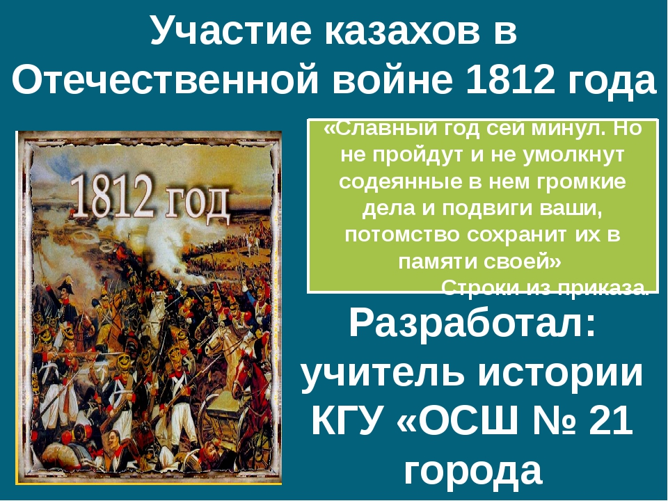 Участие казахов в Отечественной войне 1812 года Разработал: учитель истории К...