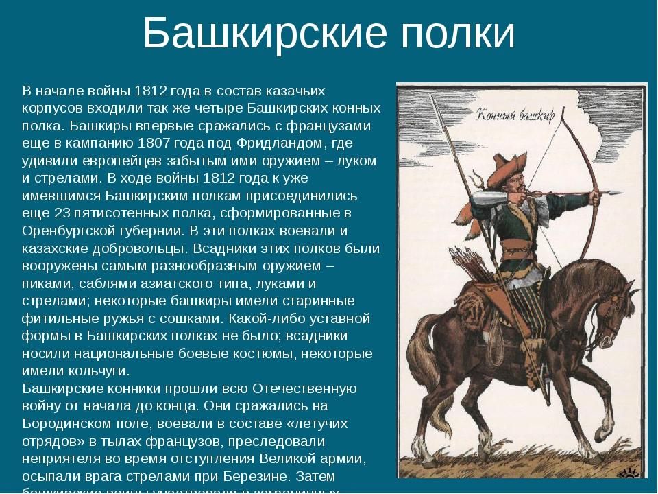 Башкирские полки В начале войны 1812 года в состав казачьих корпусов входили...