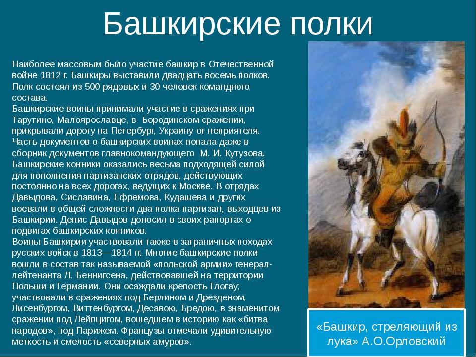 Башкирские полки Наиболее массовым было участие башкир в Отечественной войне...