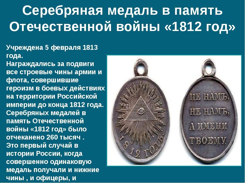 Серебряная медаль в память Отечественной войны «1812 год» Учреждена 5 февраля...