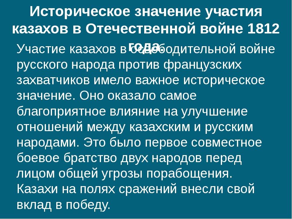 Историческое значение участия казахов в Отечественной войне 1812 года. Участи...