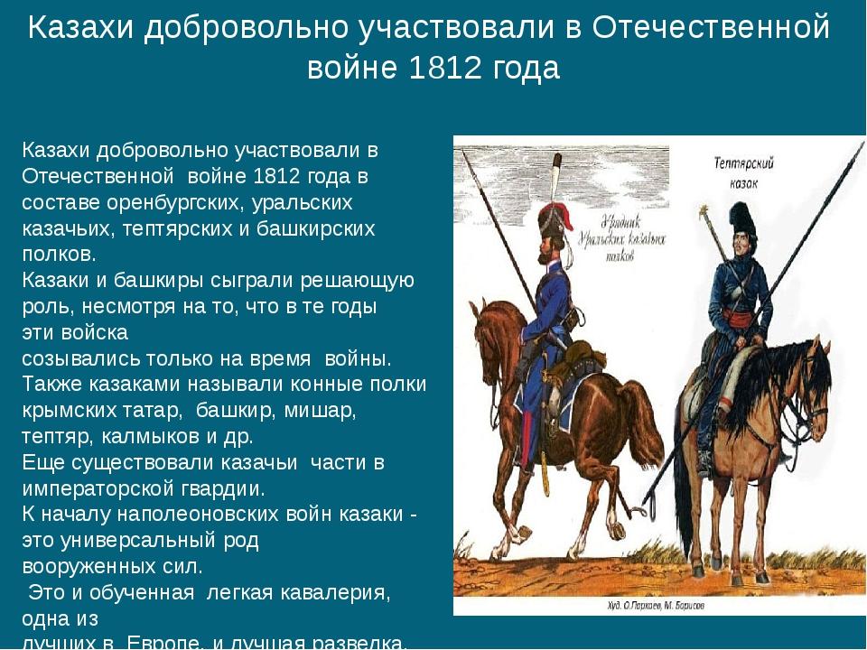 Казахи добровольно участвовали в Отечественной войне 1812 года Казахи добров...