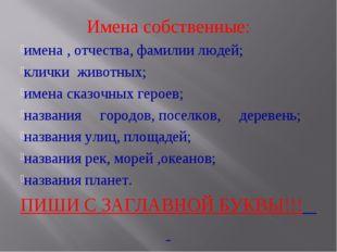 Имена собственные: имена , отчества, фамилии людей; клички животных; имена ск
