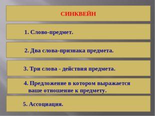 СИНКВЕЙН 4. Предложение в котором выражается ваше отношение к предмету. 3. Тр