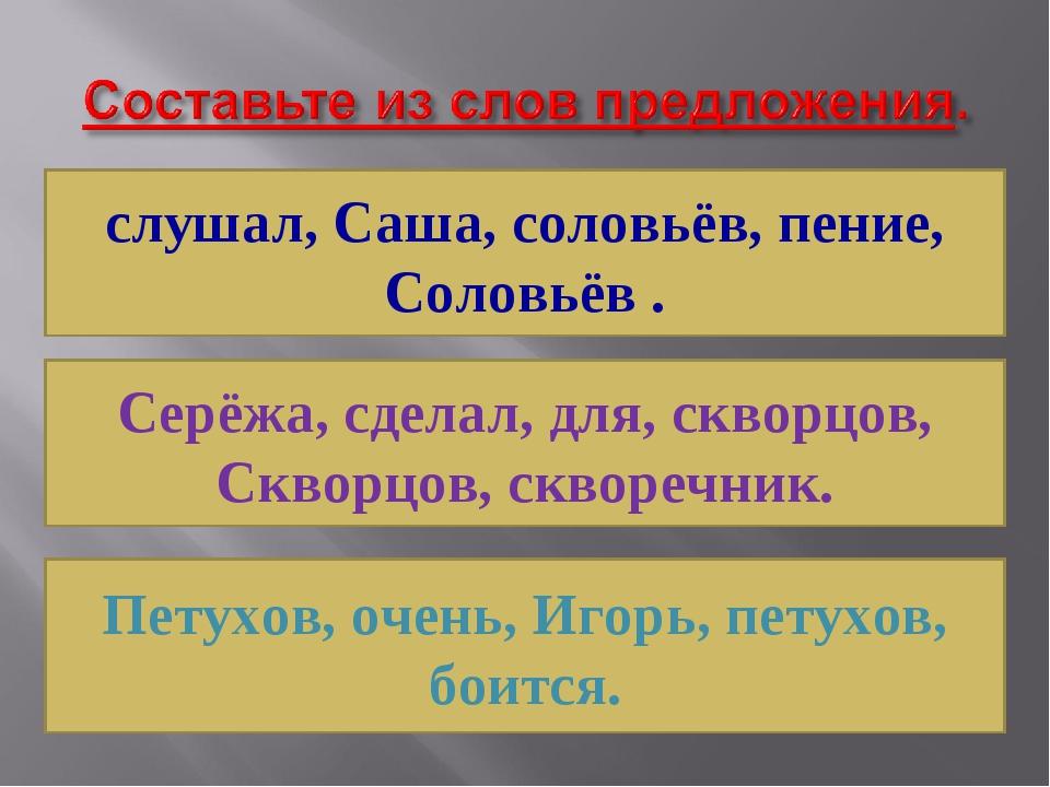 слушал, Саша, соловьёв, пение, Соловьёв . Серёжа, сделал, для, скворцов, Скво...