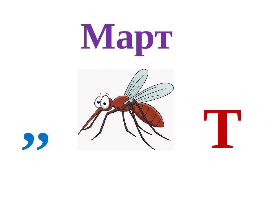,, Т Март