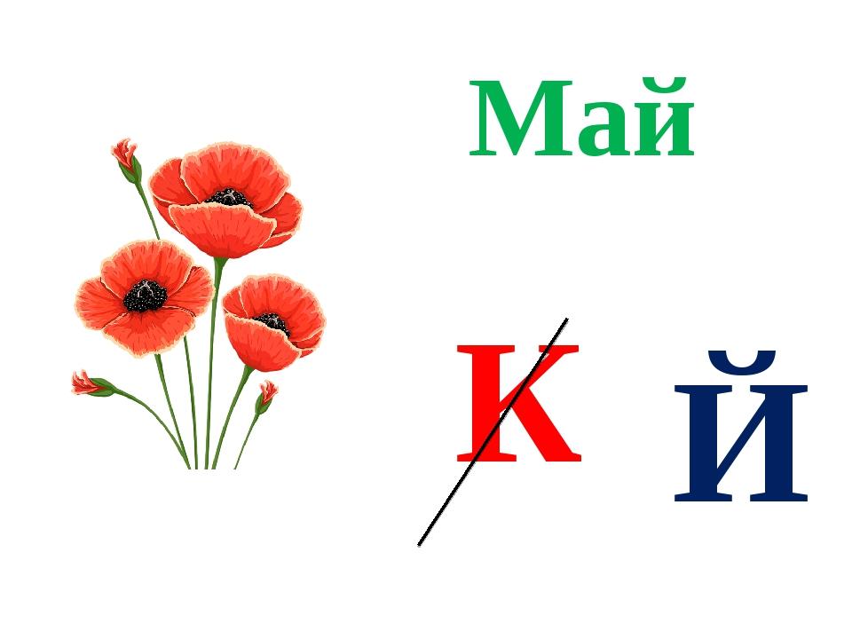 К Й Май
