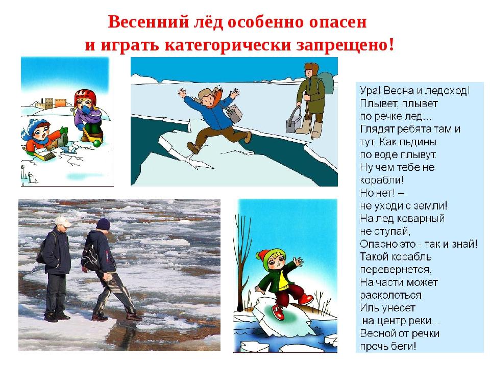 Весенний лёд особенно опасен и играть категорически запрещено!