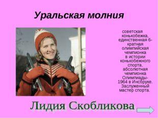 Уральская молния советская конькобежка, единственная 6-кратная олимпийская че