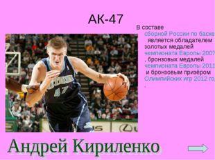 АК-47 В составесборной России по баскетболу является обладателем золотых ме