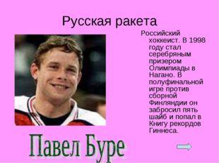 Русская ракета Российский хоккеист. В 1998 году стал серебряным призером Олим