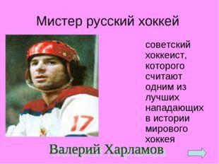 Мистер русский хоккей советский хоккеист, которого считают одним из лучших на
