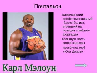 Почтальон американский профессиональныйбаскетболист, игравший на позиции тяж