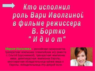 Мария Киселева – российская синхронистка, трехкратная чемпионка Олимпийских и