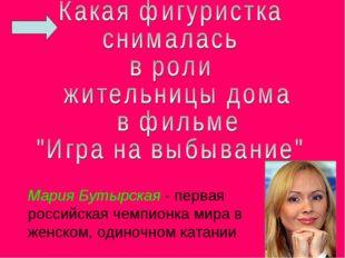 Мария Бутырская - первая российская чемпионка мира в женском, одиночном кат