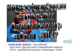 Александр Зубков – российский бобслеист.Двукратный Олимпийский чемпион 2014г