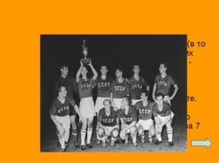 Чемпионат Европы 1960 года (в то время назывался Кубок европейских наций). Ф