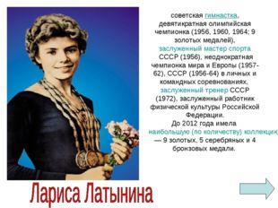 советскаягимнастка, девятикратная олимпийская чемпионка (1956, 1960, 1964; 9