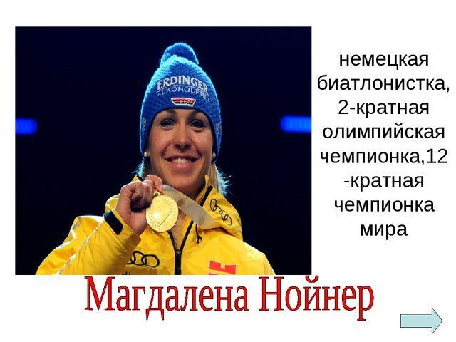 немецкая биатлонистка, 2-кратная олимпийская чемпионка,12-кратная чемпионка м...
