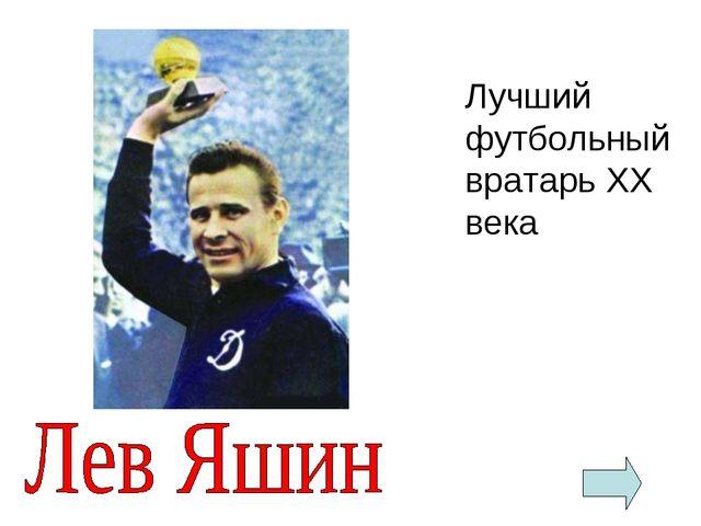Лучший футбольный вратарь XX века