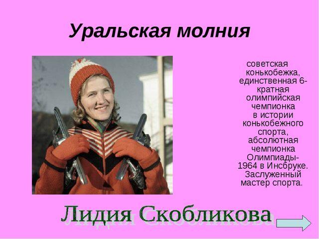 Уральская молния советская конькобежка, единственная 6-кратная олимпийская че...