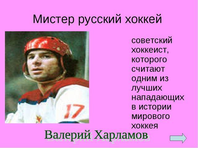 Мистер русский хоккей советский хоккеист, которого считают одним из лучших на...