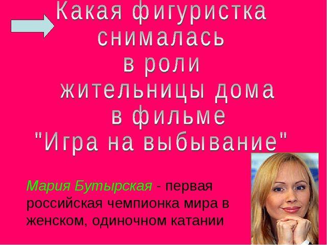 Мария Бутырская - первая российская чемпионка мира в женском, одиночном кат...