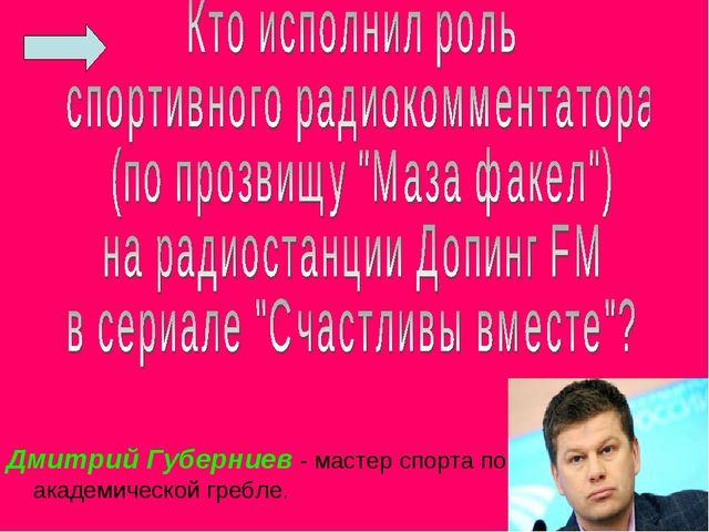 Дмитрий Губерниев - мастер спорта по академической гребле.