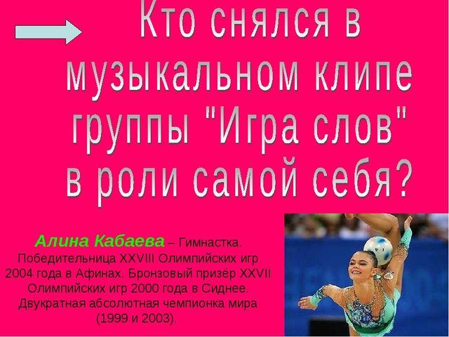 Алина Кабаева – Гимнастка. Победительница XXVIII Олимпийских игр 2004 года в...
