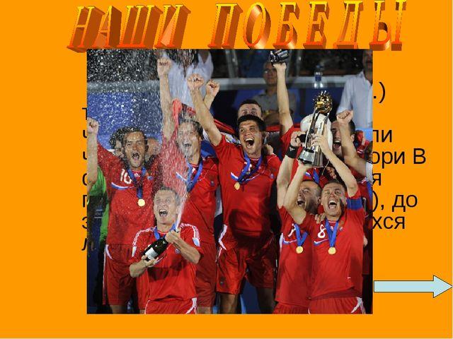 Сборная России по (…) триумфально завершила чемпионат мира. Наши стали чемпи...