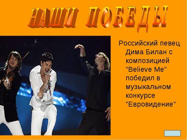 """Российский певец Дима Билан с композицией """"Believe Me"""" победил в музыкальном..."""