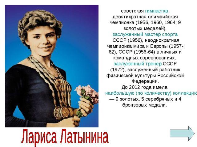 советскаягимнастка, девятикратная олимпийская чемпионка (1956, 1960, 1964; 9...
