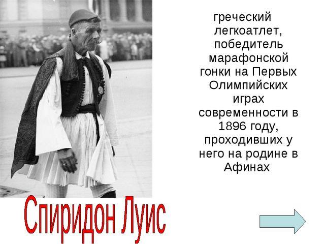 греческий легкоатлет, победитель марафонской гонки на Первых Олимпийских игра...