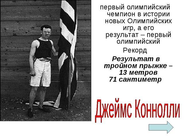первый олимпийский чемпион в истории новых Олимпийских игр, аего результат–...